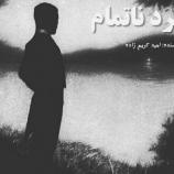 معرفی کتاب اینترنتی مرد ناتمام از امید کریم زاده